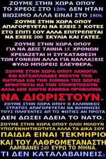 Occult Science, Time News, Greek Quotes, Common Sense, Philosophy, Greece, Funny Memes, Knowledge, Wisdom