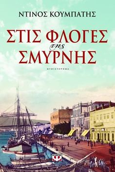 Greece History, Best Actress, My World, Literature, Film, Reading, Books, Movie Posters, Travel