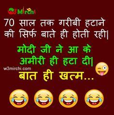 Money demonetization joke in hindi Time Quotes, Jokes Quotes, Hindi Quotes, Funny Quotes, Qoutes, Flirting Quotes Dirty, Flirting Texts, Flirting Humor, Funny Jokes In Hindi