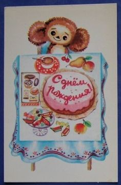 1977 SOVIET POSTCARD CHEBURASHKA CAKE SWEETS HAPPY BIRTHDAY!