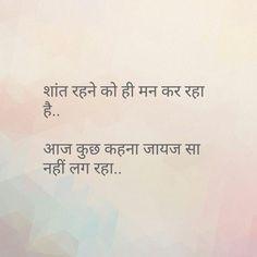 Aaj khud ke sath rhe ka mann h. First Love Quotes, Love Quotes In Hindi, Cute Quotes, Words Quotes, Hindi Qoutes, Poetry Quotes, Deep Words, True Words, Hindi Words