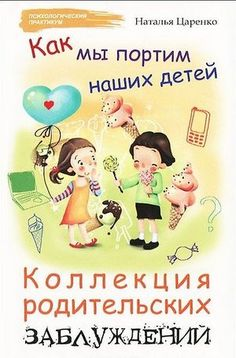 Детская, родительская и женская психология. Рекомендую !!! - Книги для жизни-40. . Книги и канцелярия