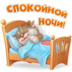 Комментарии к теме Good Night, Good Morning, Good Evening Greetings, Russian Language Learning, Plus Size Art, Positive Art, Valentines Day Photos, English Activities, Day Wishes