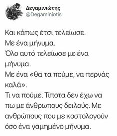 Fake Friend Quotes, Fake Friends, Greek Quotes, Love Quotes, Poetry, Thoughts, Feelings, Words, Boyfriend