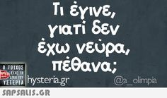 Funny Images With Quotes, Funny Greek Quotes, Greek Memes, Funny Picture Quotes, Funny Photos, Funny Statuses, Funny Memes, Jokes, Best Quotes