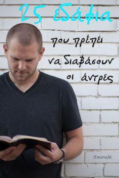 Άντρες. Αφήστε κάτω τα τηλέφωνά σας. Κλείστε την τηλεόραση. Πιάστε τη Γραφή σας.       Το ξέρετε ότι προβλέπεται ένας μέσος Έλληνα...