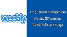 how to make free weebly website only 10 minute