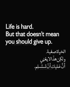 Image via We Heart It #arab #arabic #never #saying #words #تصميم #خواطر #مقتبسات #مقتبس #عربيات #ﻋﺮﺑﻲ #lauren1nader