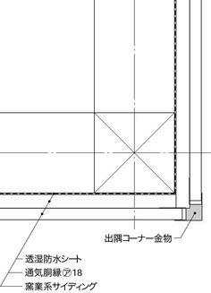 サイディング コーナー金物2図面画像