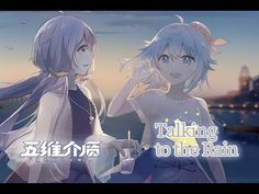 Stardust & Haiyi - Talking to the Rain