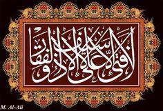 """یا علی So said Angel Jibraeel of Moula Ali (A.S)) - """"La Fata Illa ALI, La Saif ILLA Dhulfiqar"""" - There is no man like ALI, nor is there a sword like Dhulfiqar (Sword of ALI (A.S))."""