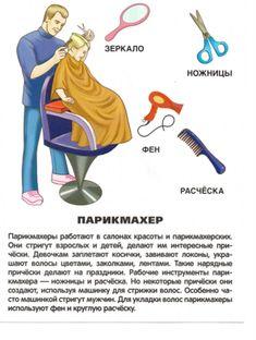 Russian Language Learning, Learn Russian, Preschool Crafts, Album, Education, Words, Children, Fictional Characters, Preschool