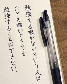 おみくじに書いてあったこと。 ・ 今年一年心にとどめます。。。 #はうあっ #かいしんのいちげき #hp0 #おみくじ #神様のみことば #全くもって #その通り #神様はお見通し #勉強しろ #精進しろ #勉強の年なんだと思います #書 #書道 #硬筆 #水性ボールペン #ボールペン #ボールペン字 #手書き #手書きツイート #手書きpost #手書きツイートをしている人と繋がりたい #美文字 #美文字になりたい #calligraphy #japanesecalligraphy