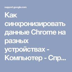 Как синхронизировать данные Chrome на разных устройствах - Компьютер - Cправка…
