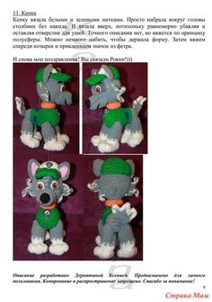 Knit Marshal from Baby Knitting, Crochet Baby, Doll Patterns, Crochet Patterns, Paw Patrol Characters, Handmade Soft Toys, Cat Amigurumi, Cat Pattern, Crochet Animals