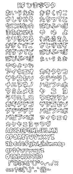 KF STUDIOのフリーフォント「KFひま字ワク」|フリーフォントケンサク