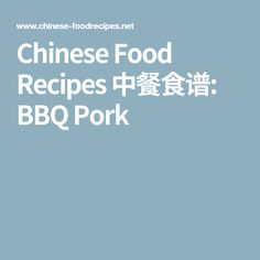 Chinese Food Recipes 中餐食谱: BBQ Pork