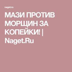 МАЗИ ПРОТИВ МОРЩИН ЗА КОПЕЙКИ! | Naget.Ru