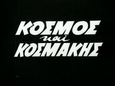 Company Logo, Logos, Youtube, Movies, Films, Logo, Cinema, Movie, Film