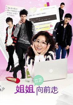 Drama Go Go Go (TV Series 2012- ????)