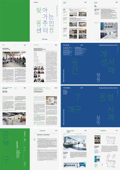 Reaching Out Community Service Center : Graphicvirus 그래픽바이러스 Leaflet Layout, Booklet Design, Brochure Layout, Brochure Design, Id Design, Layout Design, Editorial Layout, Editorial Design, Company Profile Design