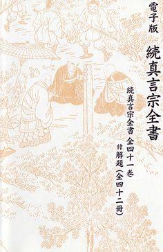 電子版 続真言宗全書 電子版(CD・DVD) 刊行物   高野山大学 密教文化研究所サイト