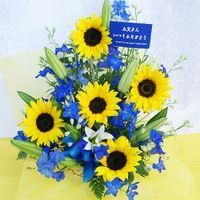 「父の日イチオシ!香る♪百合と向日葵とデルフィニウムの爽やかアレンジor花束」を1名様にプレゼント♪父の日・お祝いなどに◎【父の日花フラワーひまわりギフトプレゼントお見舞い記念日お誕生日】