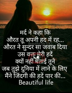 Girly Attitude Quotes, Good Thoughts Quotes, Good Life Quotes, Good Morning Quotes, Hindi Quotes Images, Life Quotes Pictures, Inspirational Quotes With Images, Alone Quotes, Reality Quotes