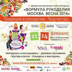 выставки народного творчества в москве в 2017 году: 10 тыс изображений найдено в Яндекс.Картинках