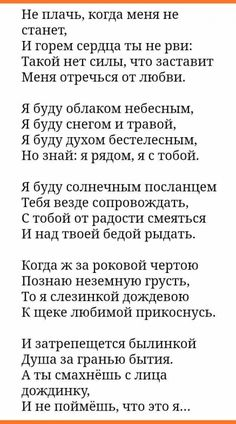 The Words, Poem Quotes, Life Quotes, Russian Quotes, Quotations, Bff, Texts, Lyrics, Love You