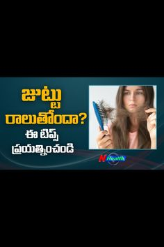 Best Tips To Prevent Hair Fall | Remedies For Hair Fall Control | N Health Stop Hair Loss, Prevent Hair Loss, Hair Fall Remedy, Hair Fall Control, Turn To Stone, Fall Hair, Revolutionaries, Helping People, Healthy Life
