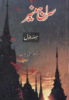 12 Best Islamic Tamil Books images in 2015 | Best islamic