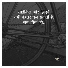Quotes and Whatsapp Status videos in Hindi, Gujarati, Marathi Good Thoughts Quotes, True Feelings Quotes, Reality Quotes, 2 Line Quotes, Words Quotes, Qoutes, Quotations, Motivational Picture Quotes, Inspiring Quotes