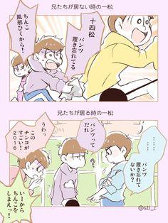 「松野家四男は今日だけ長男」/「ちな」の漫画 [pixiv]
