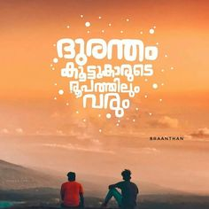 Travel With Friends Quotes, Travel Quotes, Love Quotes In Malayalam, Best Friend Captions, Real Friendship Quotes, Cute Love Songs, Typography Quotes, Pin Image, Friends Forever