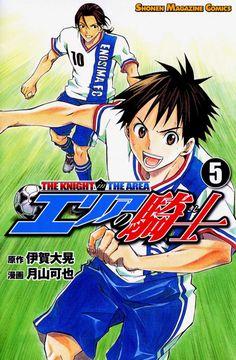 Area no Kishi - Volume 5 (Issue) Manga News, Soccer League, All Anime, Knight, Kawaii, Comics, Football, Film, Tv