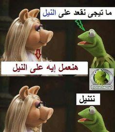 DesertRose,;,hehehe,;, Funny Science Jokes, Memes Funny Faces, Funny Qoutes, Some Funny Jokes, Jokes Quotes, Funny Relatable Memes, Arabic Funny, Funny Arabic Quotes, Arabic Jokes