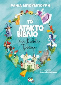 Book Worms, Books To Read, Naive, Education, Reading, Kids, Illustration, Grinch, Greek