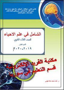 نوطة ملخص الشامل في شرح علم الأحياء ـ العلوم ـ بكالوريا سوريا Biology Books Baccalaureate