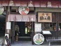 度々行きたい旅。: 京都観光:鈴木松風堂は「紙の体験工房と紙の和雑貨」の老舗!