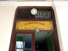 Μιχαλης - Αίγινα Coffee Places, Hidden Places, Greece, Nostalgia, Memories, Traditional, Island, Home Decor, Cafeterias
