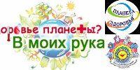 планета здоровья логотип: 19 тыс изображений найдено в Яндекс.Картинках