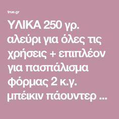 ΥΛΙΚΑ 250 γρ. αλεύρι για όλες τις χρήσεις + επιπλέον για πασπάλισμα φόρμας 2 κ.γ. μπέικιν πάουντερ 4 αυγά 1 κεσεδάκι (200 γρ.) γιαούρτι στραγγιστό 3/4 φλιτζ. τσαγιού ελαιόλαδο + επιπλέον για άλειμμα φόρμας 350 γρ. (καθαρό βάρος) σπανάκι, πλυμένο κομμένο σε κομμάτια 2 φρέσκα κρεμμυδάκια ψιλοκομμένα 3/4 από μικρό ματσάκι άνηθο, ψιλοκομμένο 3/4 από …