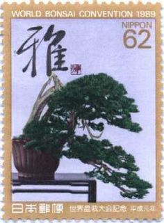 Image detail for -Bonsai on Postage Stamps, Japan