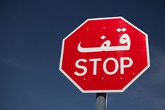 Fill the Gap in the Market with Arabic App Translation, http://www.linguage.net/?p=693