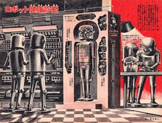 Japanese Pop Retro-Futurism - 1960s