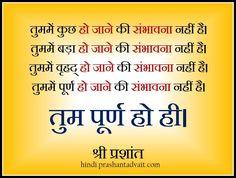 तुममें कुछ हो जाने की संभावना नहीं है। तुममें बड़ा हो जाने की, वृहद् हो जाने की संभावना नहीं है, तुममें पूर्ण हो जाने की संभावना नहीं है। तुम पूर्ण हो ही । ~ श्री प्रशांत  #ShriPrashant #Advait #Truth Read at:- prashantadvait.com Watch at:- www.youtube.com/c/ShriPrashant Website:- www.advait.org.in Facebook:- www.facebook.com/prashant.advait LinkedIn:- www.linkedin.com/in/prashantadvait Twitter:- https://twitter.com/Prashant_Advait
