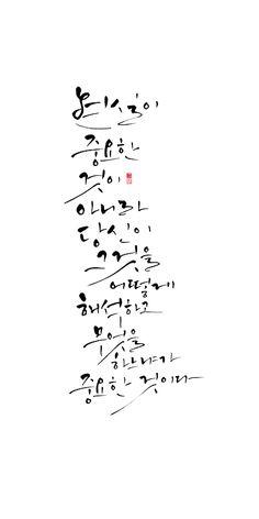 calligraphy_현실이 중요한 것이 아니라 당신이 그것을 어떻게 해석하고 무엇을 하느냐가 중요한 것이다 _웨인 다이어