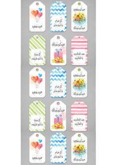 Ideas for Eid Eid Crafts, Ramadan Crafts, Diy And Crafts, Crafts For Kids, Paper Crafts, Eid Ramadan, Eid Mubark, Eid Mubarak Stickers, Eid Stickers