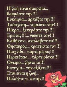Greek Quotes, True Words, Inspirational Quotes, Eat, Life Coach Quotes, Inspiring Quotes, Quotes, Qoutes, Inspire Quotes